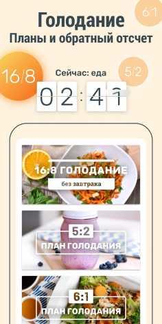 Счетчик калорий и дневник питания от YAZIO взлом (Мод pro)