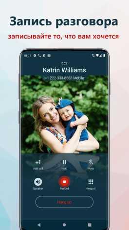 True Phone Телефон, Контакты (Мод без рекламы/полная версия)