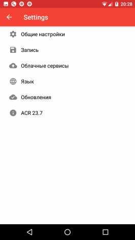 ACR запись звонков взлом (Мод pro)