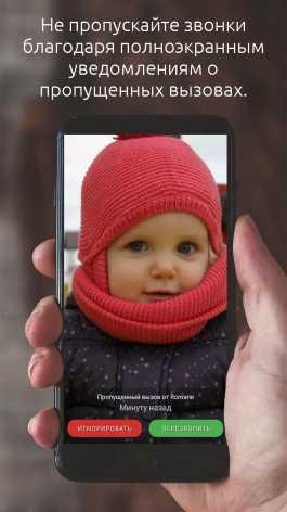 Full Screen Caller ID (Мод pro/без рекламы)