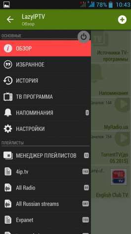 LazyMedia Deluxe Pro Mod активирован