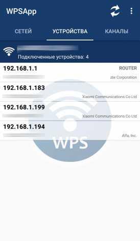 Взлом WPSApp Pro (Mod: полная версия)