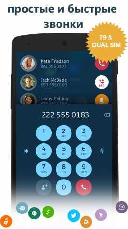 Контакты & Телефон - drupe взлом (Мод pro)