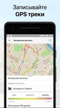 Guru Maps Pro - Офлайн Карты и Навигация Mod разблокировано