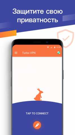 TurboVPN (Мод Premium / без рекламы)
