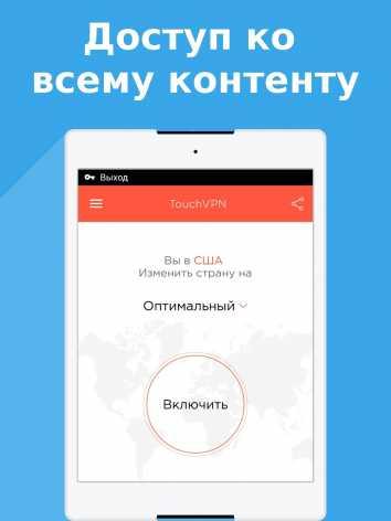 Взлом Touch VPN (Mod: Premium)