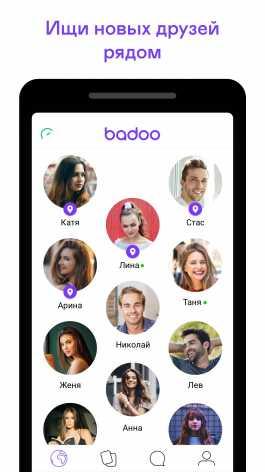Badoo (Мод Premium/все открыто)
