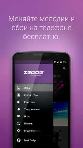 ZEDGE™ Рингтоны, обои взлом (Мод Premium)