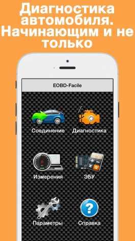 EOBD Facile взлом (Мод Premium/полная версия)