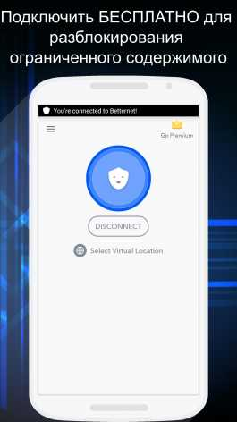 VPN/ВПН – Betternet WiFi Прокси взломанный (Мод Premium)