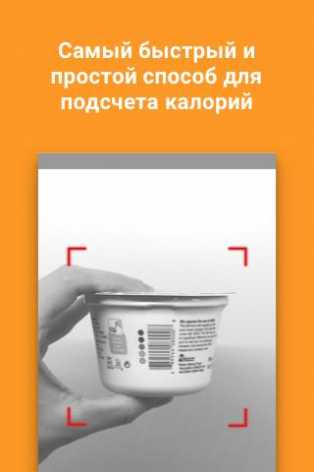 Взлом Счетчик калорий - MyFitnessPal (Мод Premium)