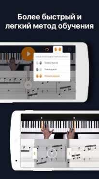 flowkey Научитесь играть на пианино Mod Premium