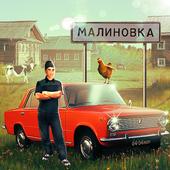 Симулятор Русской Деревни 3D взлом (Mod: много денег)