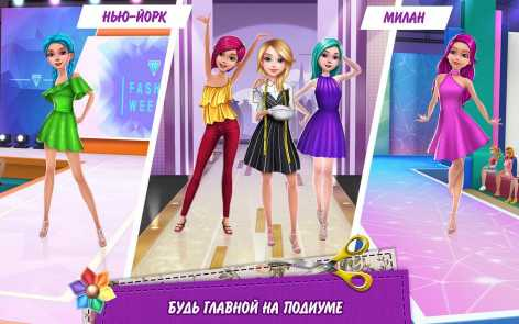 Мир моды взломанный (Mod: много денег)