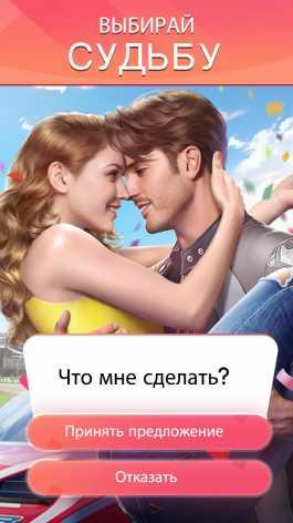 Romance Fate: Stories and Choices взлом (Мод много алмазов и билетов)