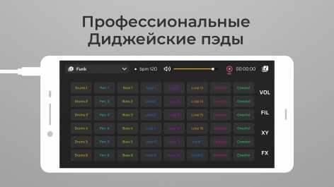 Взлом DJ Loop Pads (Mod: все открыто)