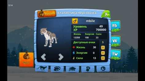 Симулятор Семьи Снежного Леопарда Онлайн взлом (Мод много денег)