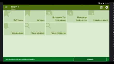 LAZY IPTV взлом (Мод pro)