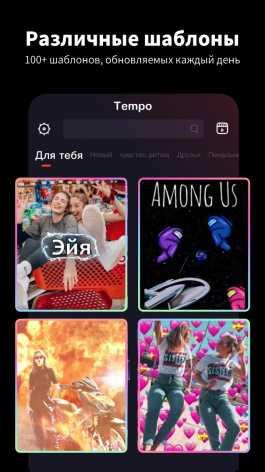 Tempo - Редактор видео взлом (Мод полная версия)