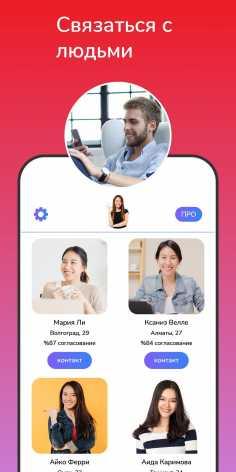 Взлом FaceFind: Поиск людей в Интернете (Мод pro)