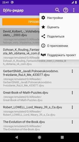 DjVu Reader & Viewer (Мод pro/без рекламы)