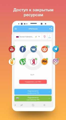 VPN Россия - Быстрый и бесплатный VPN (Мод pro/полная версия)