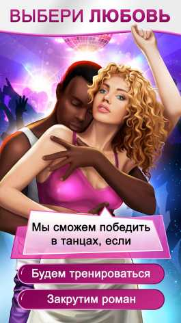Love Choice: Интерактивные истории любви и выбора взлом (Мод много денег)